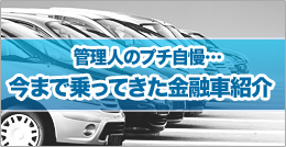 今まで管理人が乗ってきた金融車紹介
