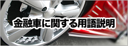 金融車に関する用語説明